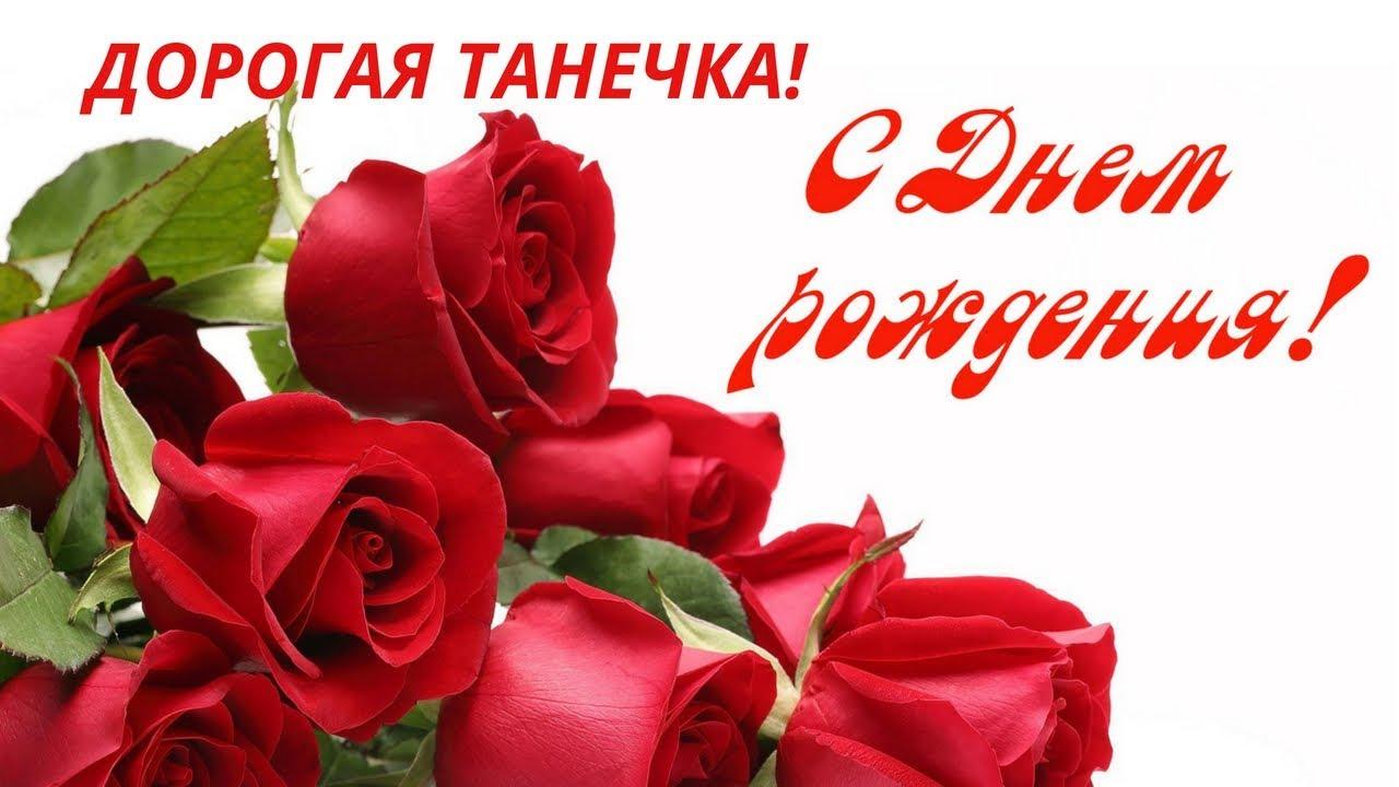 с днем рождения картинки таня розы природы свежий воздух
