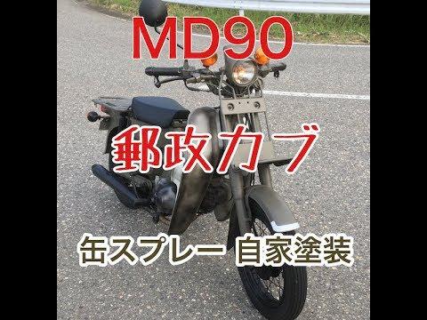 HONDA MD90 郵政カブ 缶スプレー自家塗装 其ノ一