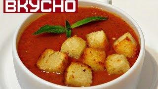 Делаю Сейчас Каждый День Такой СУП - ПЮРЕ ГАСПАЧО /Soup - puree gazpacho