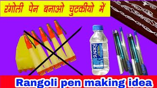 रंगोली पेन /कोन कैसे बनाए  how to make rangoli pen /cone