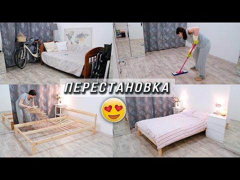 ПЕРЕНЕСЛИ СПАЛЬНЮ / Полная Перестановка / ROOM TOUR