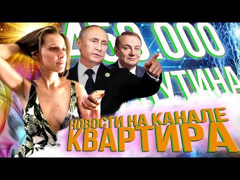 Новый указ ПУТИНА вступает в силу // Сносы домов в Сочи, Ипотека и 450 тысяч рублей от государства