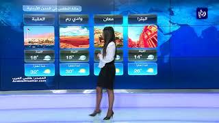 النشرة الجوية الأردنية من رؤيا 16-11-2017