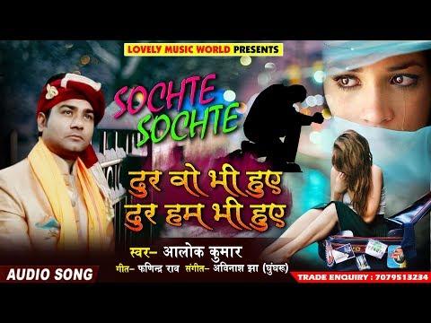 रुला देने वाला Alok Kumar का सुपरहिट Sad Song - दूर वो भी हुए दूर हम भी हुए - Sochte Sochte - 2018