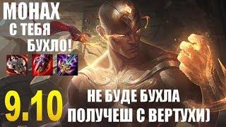 Ли Син (Лес) гайд-геймплей 9.10 (Lee Sin)|Лига легенд| Пьяный монах