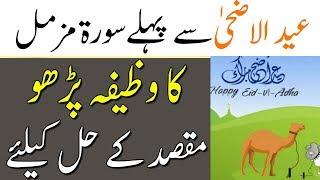 Eid Ul Azha Se Pehle Surah Muzammil Ka Wazifa Parho Koi Maqsad Mushkil Na Rahega
