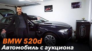 Приехала BMW 520d с Аукциона /// Автомобили из Германии