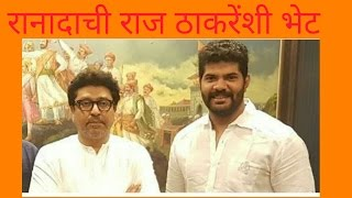 Rana and raj thakre in Mumbai..tuzhat jiv rangala