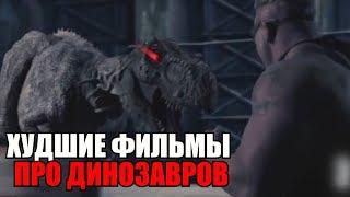 ТОП 5 ХУДШИХ ФИЛЬМОВ ПРО ДИНОЗАВРОВ ч.4