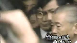 89年 リクルート疑惑 竹下首相 元秘書 青木氏自殺?