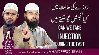 Kya Rozay ki Halat main Injection laga saktay hain ?