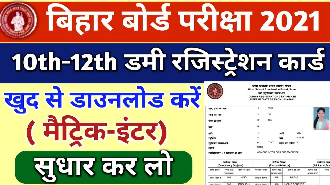 Bihar Board Dummy Registratio card download 2020, 10th-12th Dummy Registratio card download