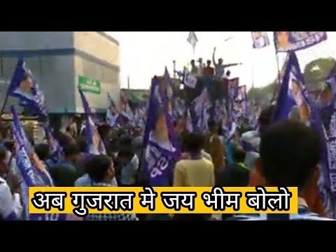 गुजरात मे बहुजन समाज पार्टी ने दिखाई ताकत/jay bhim/bahujan samaj party