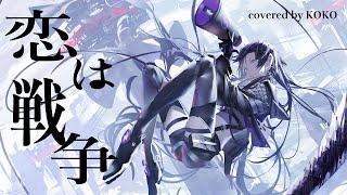 【歌ってみた】恋は戦争 / covered by 幸祜