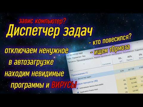 Урок 09 - Диспетчер задач | Компьютерные курсы 2020 (Windows 10)