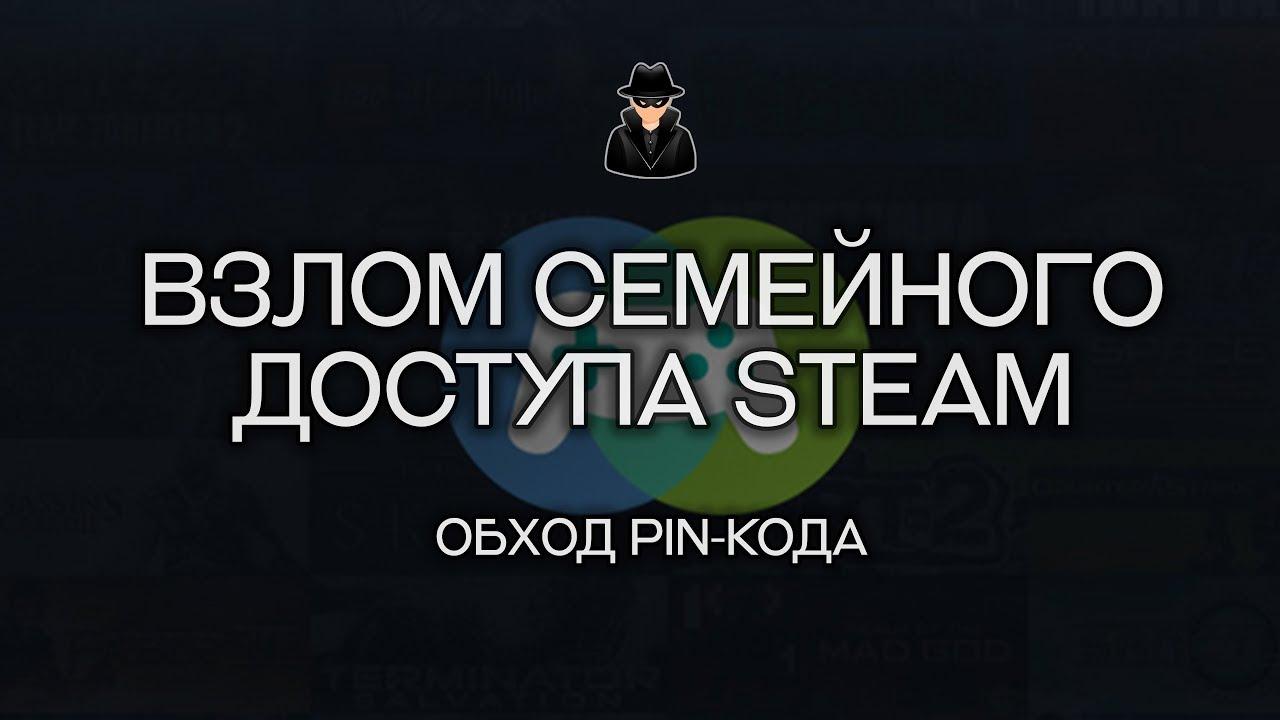 Steam - Взлом Семейного Доступа / Секретки (2018)