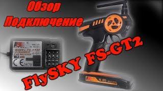 FlySKY FS GT2 Пульт радіоуправління підключення настроювання огляд