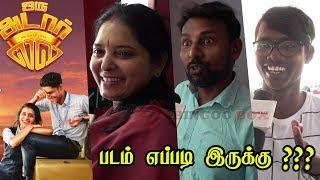 Oru Adaar Love PublicReview | Oru Adaar Love Review | ഒരു അഡാർ ലവ് | Oru Adaar Love Theatre Response