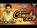 Superstar Jog Bharti Comedy Show - Part 3 | जोग भारती के 2017 नए चुटकुले | Rdc Rajasthani video