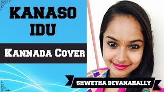 Kanaso idu | Shwetha Devanahally