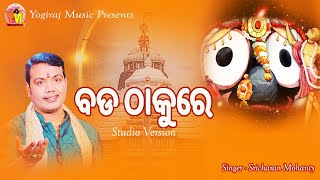 Gambar cover New Odia Jagannath Bhajan/Bada Thakure/Sricharan/Sanjay/Arun Mantry/2k Audience View..