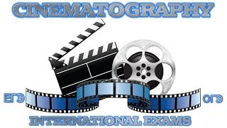 CINEMATOGRAPHY (КИНО)