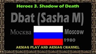 Герои меча и магии 3. Dbat1 (Некрополис, Галтран) vs =Stinger= (Замок, Гундула). Jebus Cross XL(, 2016-11-04T05:58:57.000Z)