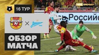 03.12.2018 Арсенал - Зенит - 4:2. Обзор матча