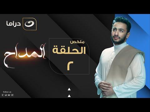 El Maddah - Summary of Episode 2 | المداح - ملخص الحلقة الثانية