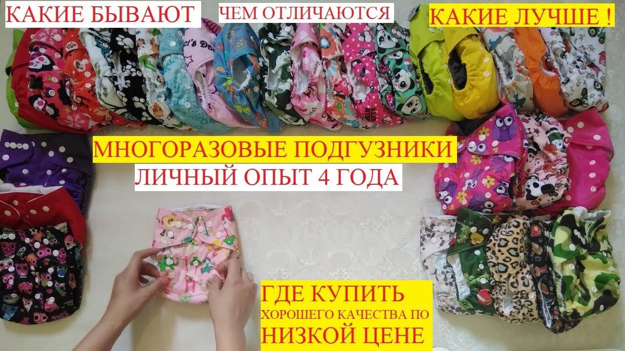 Многоразовые подгузники. Продажа, поиск, поставщики и магазины, цены в украине.