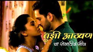 तुझी आठवण | Tujhi Athvan | Mrunmayi Deshpande | Romantic Seen | 2019