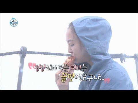 [I Live Alone] 나 혼자 산다 - Eat pizza from the top 20180525