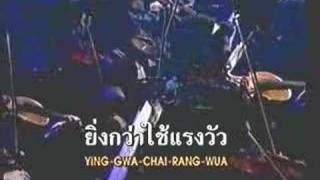 Thai Song-CARABAO-Loong Khee Mao