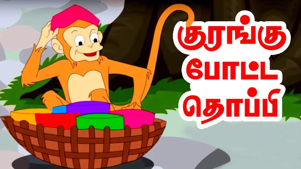 குரங்கு போட்ட தொப்பி | Clever Cap Seller ( Tamil Stories ) | Grandma  Stories for Kids
