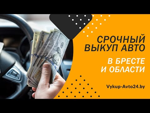 авто в кредит в бресте
