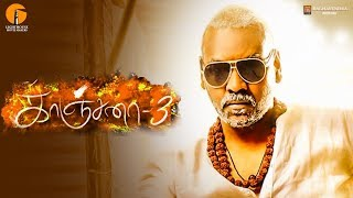 Kanchana 3 Official Motion Poster Release | Raghava Lawrence