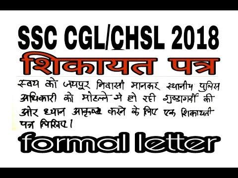 Letter Format For Ssc Cgl Tire 3 Tire 2 Informal Letter Format