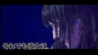 AKB48 #村山彩希 #それでも彼女は.