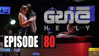 Heily | Episode 80 23rd March 2020 Thumbnail