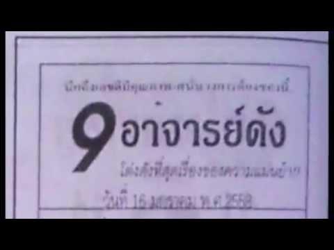 เลขเด็ดงวดนี้ หวยซอง 9อาจารย์ดัง 16/01/58