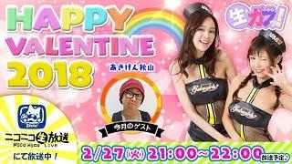 3代目プレミアムガブガールズの生放送企画! バレンタインシーズンとい...