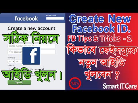How To Open A Facebook New Account Bangla   How To SignUp Facebook 2020।কিভাবে ফেসবুক আইডি খুলতে হয়