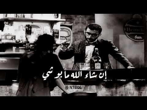 زياد الرحباني والفرقة - إن شاء الله مابو شي ) - YouTube