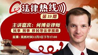 何博亚律师在线解答法律疑问!《法律援助热线》2019.12.03 第19期
