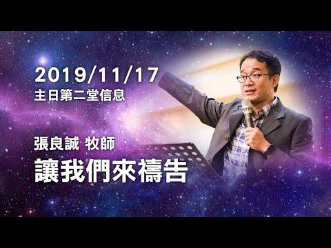 20191117主日信息 張良誠 牧師「讓我們來禱告」