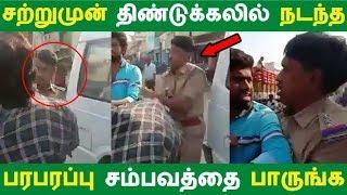 சற்றுமுன் திண்டுக்கலில் நடந்த பரபரப்பு சம்பவத்தை பாருங்க! | Tamil News | Tamil Seithigal