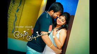 Thenkudika || Most lovable couple Saro Thangaraj love song || By Giristills