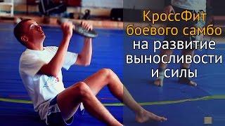 Кроссфит на силу с чемпионом по боевому самбо(КроссФит (crossfit) - программа определенных силовых упражнений, которая состоит из постоянно меняющихся функц..., 2015-07-02T09:15:07.000Z)