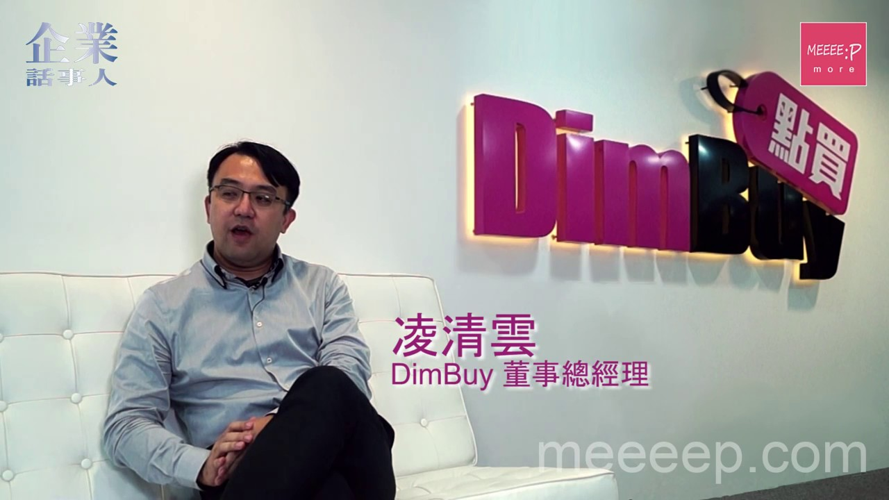 DimBuy董事總經理凌清雲先生於《企業話事人》接受訪問 - YouTube