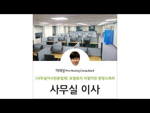 [사무실이사전문업체] 보험회사 지점이전 현장스케치